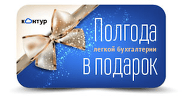 подарок бухгалтерии контур 2013