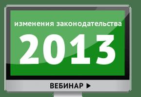 Бухучет для УСН в 2013 году: как не положить зубы на полку