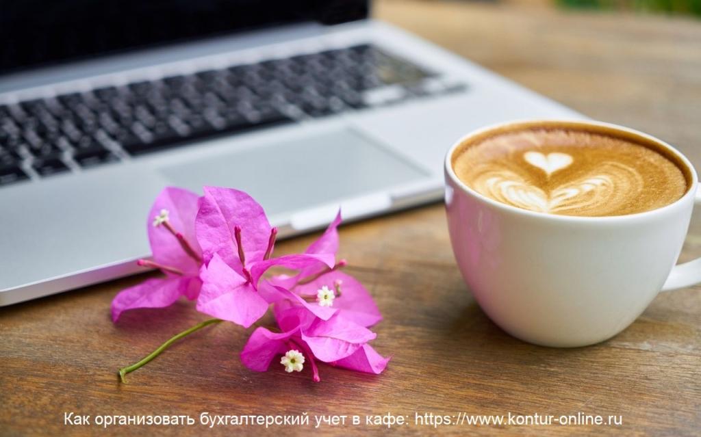 бухгалтерский учет в кафе