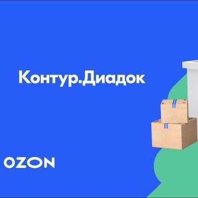 диадок озон