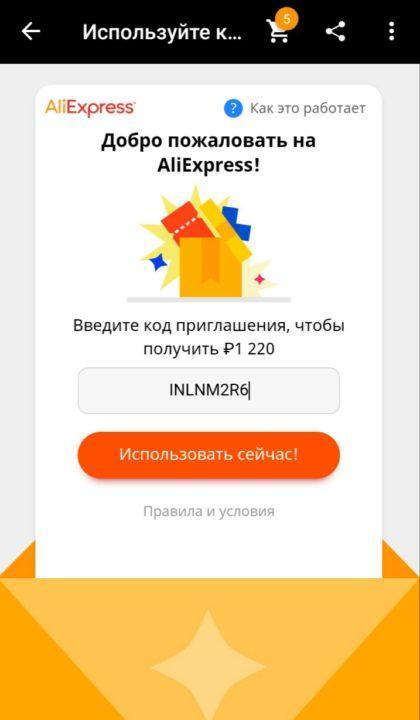код приглашения друга Алиэкспресс