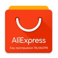 код приглашения Алиэкспресс 2019