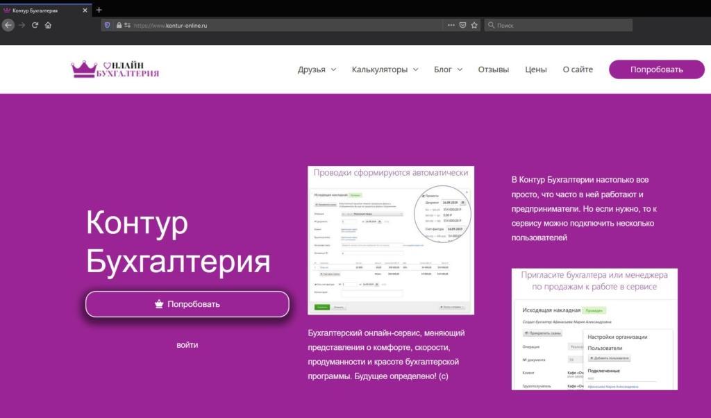 контур бухгалтерия сайт официальный