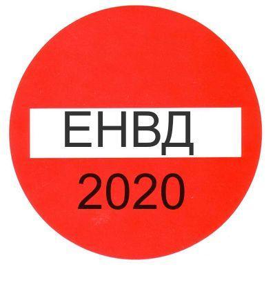 Вот и всё. Отмена ЕНВД с 2020 года