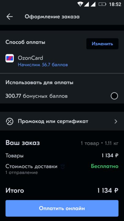 первый заказ через приложение Озон