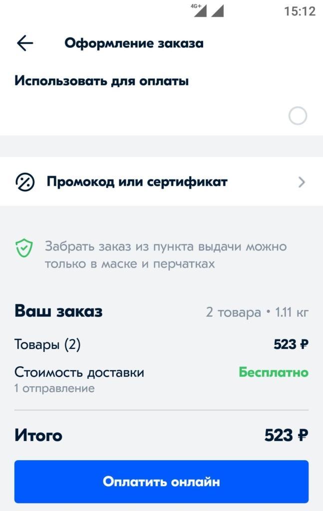 промокод озон 300 рублей