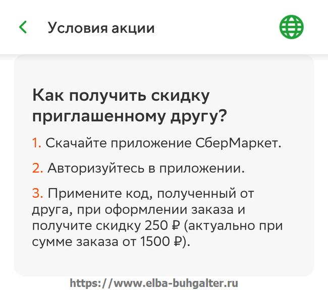 промокод Сбермаркет 250