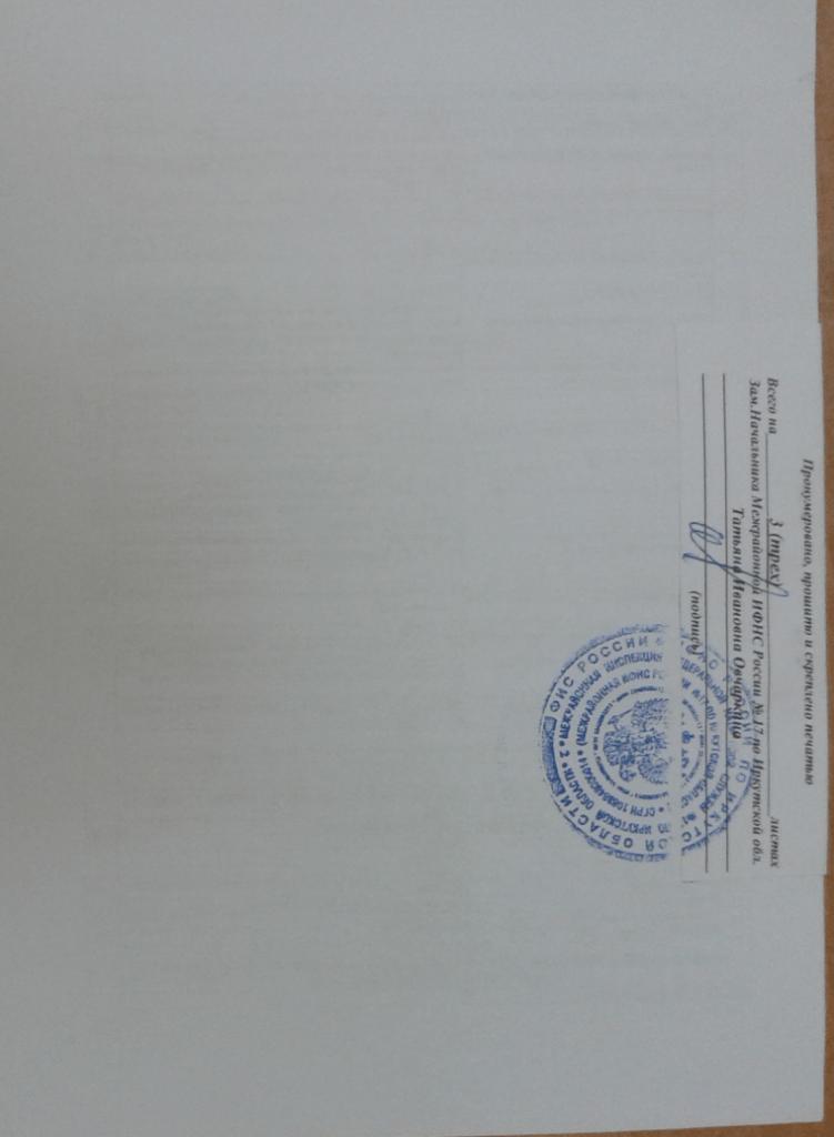 как сшивать документы на фирме