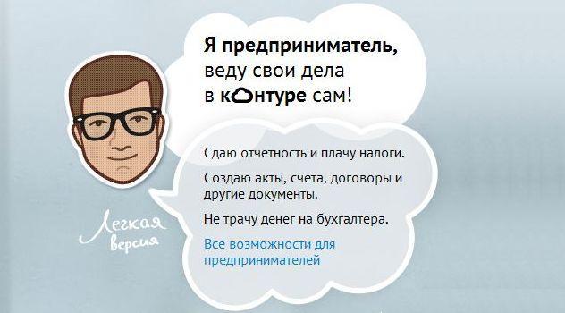 Бухгалтерия Контур - Легкая версия