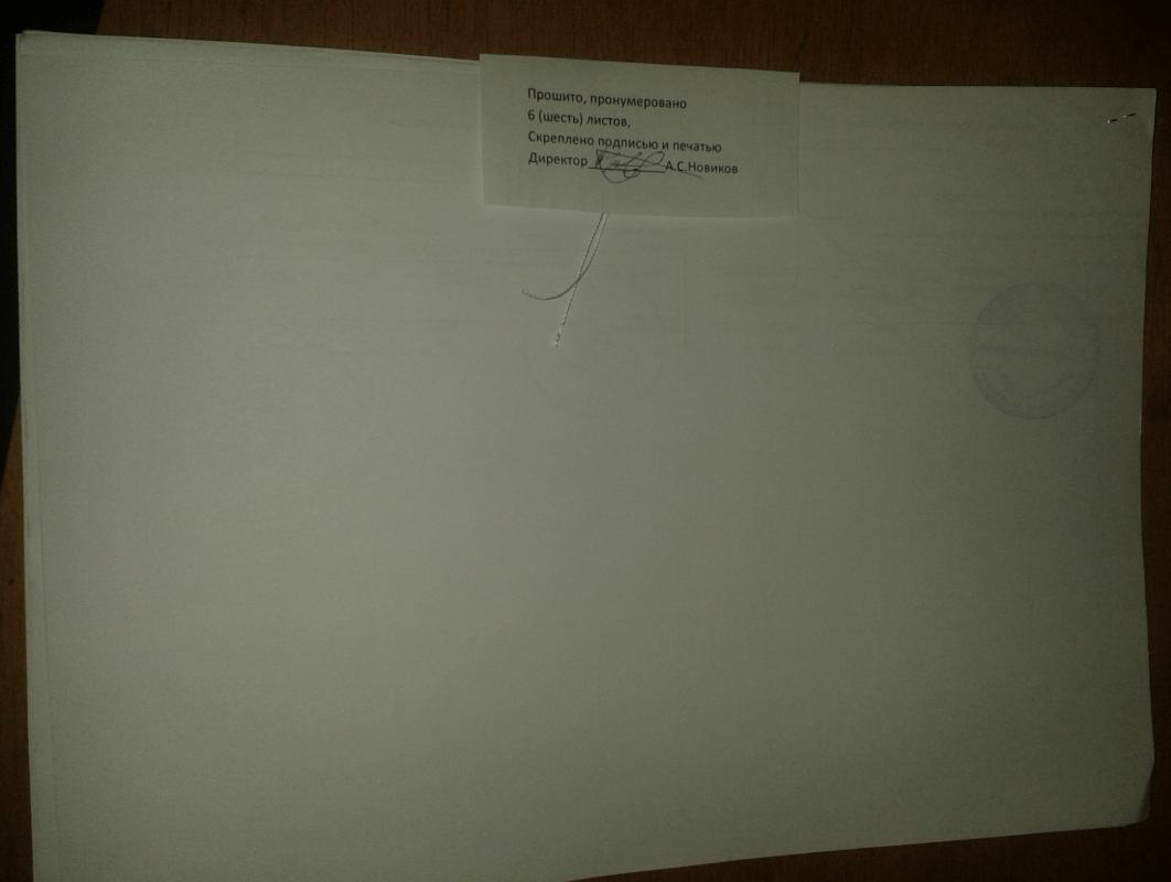 Как правильно сшить копию документов 611