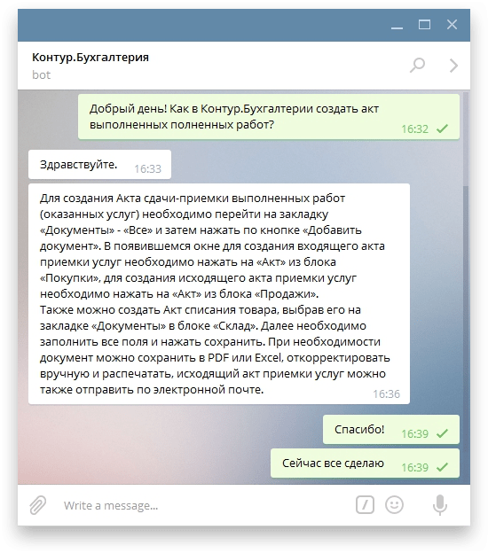444chat-s-tehpodderzhkoy-kontur-buhga