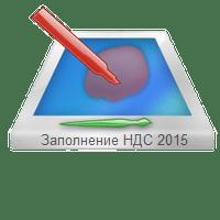 Заполнение декларации по НДС 2015 года