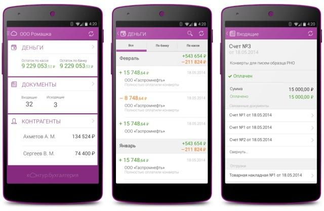 онлайн бухгалтерия Android